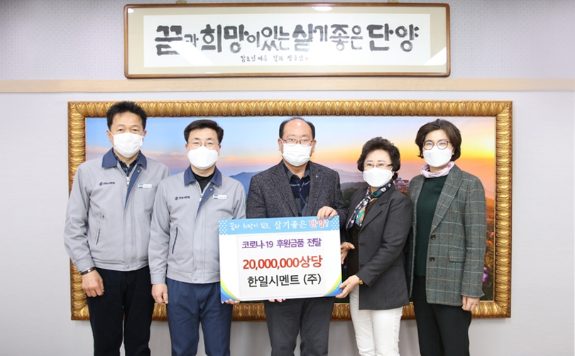 Donating KRW 20 million to Overcome COVID-19